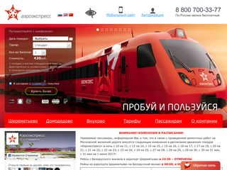 Скриншот сайта Aeroexpress.Ru