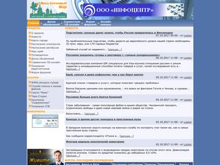 Скриншот сайта All-sbor.Net