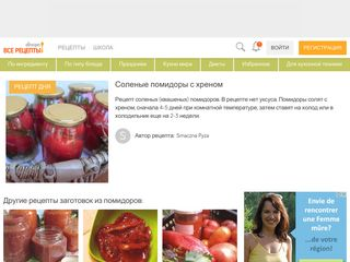Скриншот сайта Allrecipes.Ru