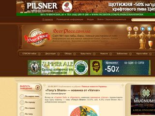 Скриншот сайта Beerplace.Com.Ua