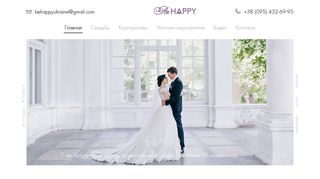Скриншот сайта Behappy-wedding.Com.Ua