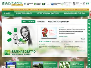 Скриншот сайта Belarusbank.By