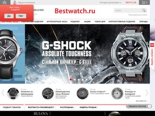 Скриншот сайта Bestwatch.Ru