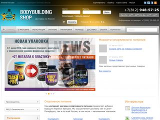 Скриншот сайта Bodybuilding-shop.Ru