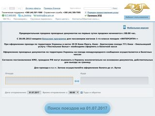 Скриншот сайта Booking.Uz.Gov.Ua