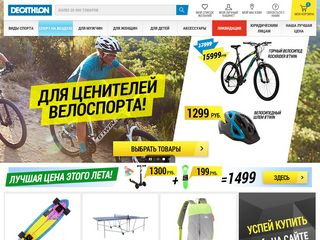 Скриншот сайта Decathlon.Ru