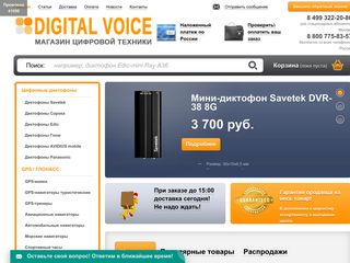 Скриншот сайта Digital-voice.Ru