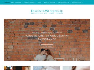 Скриншот сайта Discoverwedding.Ru