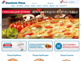 Скриншот сайта Dominos.Ua