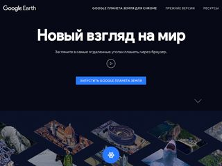 Скриншот сайта Earth.Google.Com