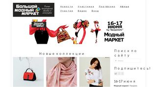 Скриншот сайта Fashion-market.By