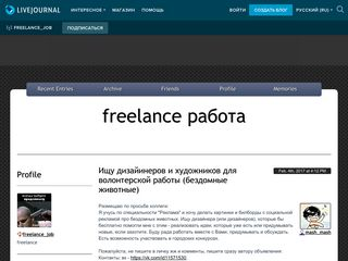 Скриншот сайта Freelance-job.Livejournal.Com