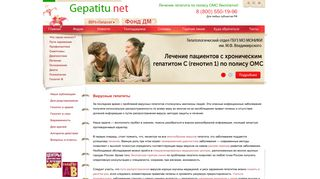 Скриншот сайта Gepatitu.Net