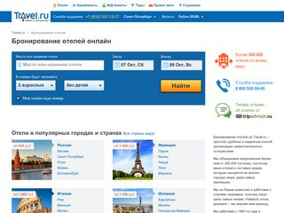 Скриншот сайта Hotels.Travel.Ru