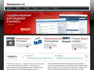 Скриншот сайта Ibresource.Ru