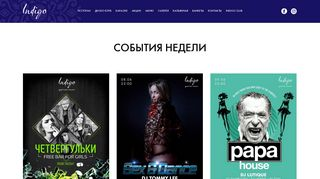 Скриншот сайта Indigo-project.Com.Ua