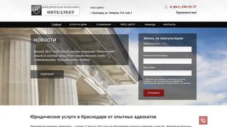 Скриншот сайта Intellect-centr.Ru