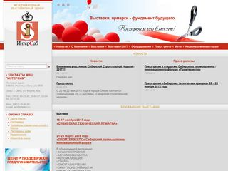 Скриншот сайта Intersib.Ru