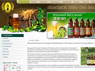 Скриншот сайта Polotsk-pivo.By