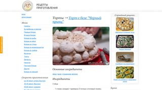 Скриншот сайта Recipe.Org.Ua