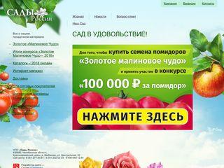 новые вакансии интернет магазин семян сады россии челябинск судей таковы:
