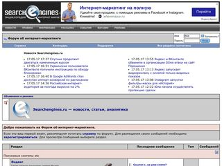 Скриншот сайта Searchengines.Guru