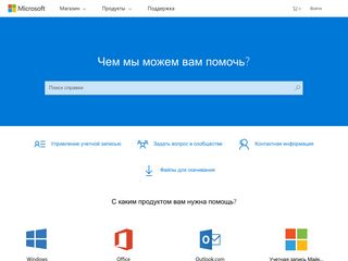 Скриншот сайта Support.Microsoft.Com