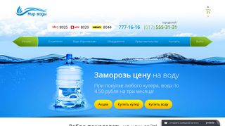 Скриншот сайта Worldwater.By