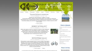 Скриншот сайта X-bicycle.Ru